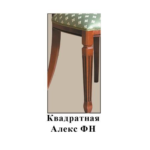 Квадратная Алекс ФН